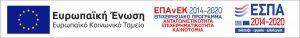 Το gethealthier.gr λαμβάνει μέρος στο επιχειρησιακό πρόγραμμα ΕΠΑνΕΚ 2014-2020 του Ευρωπαϊκού Κοινωνικού Ταμείου της Ε.Ε.